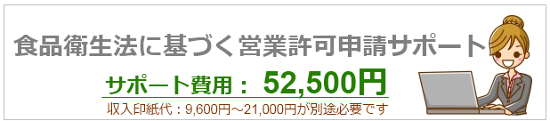 食品衛生法に基づく営業許可申請@埼玉県戸田市