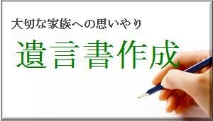 遺言書作成サポート 埼玉県戸田市