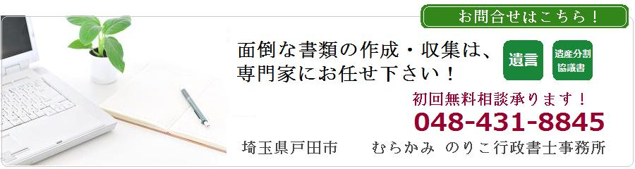 遺産分割協議書サポート 埼玉県戸田市