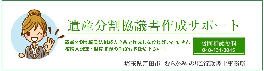 遺産分割協議書作成サポート 埼玉県戸田市