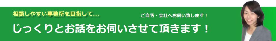 埼玉県戸田市 むらかみのりこ行政書士事務所