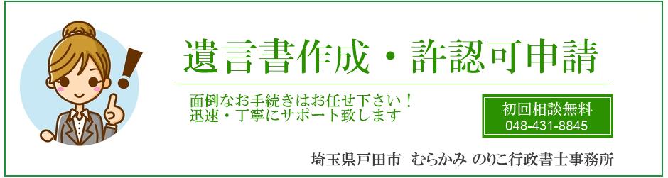 埼玉県戸田市の女性行政書士「むらかみ のりこ行政書士事務所」