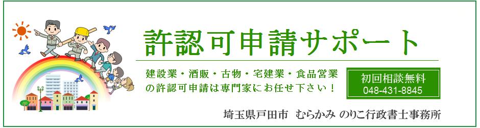 建設業許可・酒販免許・古物商許可・宅建業の許可申請はお任せ下さい 埼玉県戸田市