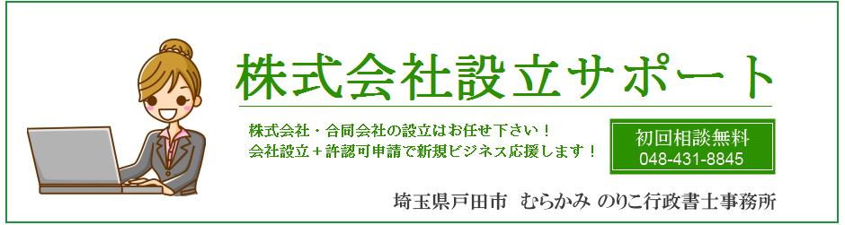 株式会社設立サポート 埼玉県戸田市