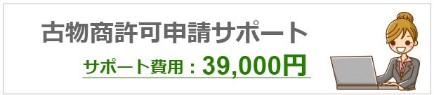 古物商許可申請サポート@埼玉県戸田市