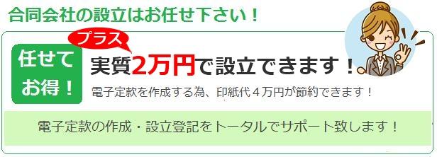 合同会社設立はお任せ下さい むらかみ のりこ行政書士事務所@埼玉