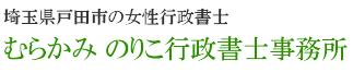 埼玉県戸田市の女性行政書士 むらかみのりこ行政書士事務所
