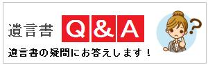 遺言書Q&A