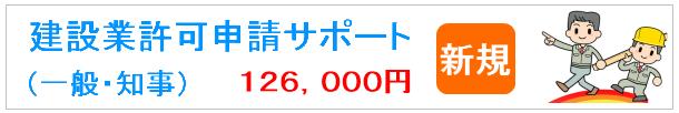 建設業許可申請(新規)埼玉県