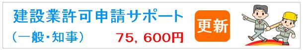 建設業許可申請(更新)埼玉県