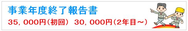 事業年度終了報告書 埼玉県