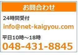 ネットで古物販売 古物商許可申請サポートは「むらかみ のりこ行政書士事務所」にお任せ下さい