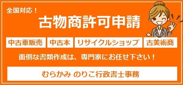 古物商許可申請は、埼玉県戸田市のむらかみのりこ行政書士事務所