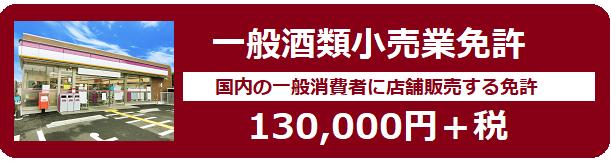 東京・埼玉の一般酒類小売業免許は「むらかみのりこ行政書士事務所」