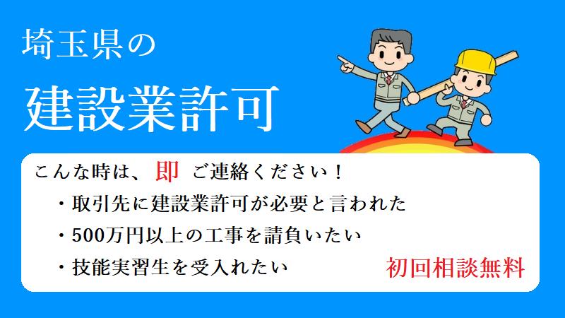 埼玉県の建設業許可